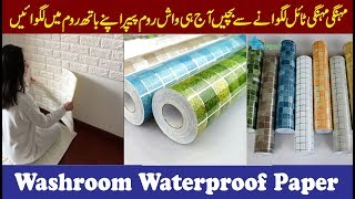 Washroom Wall Water Proof Paper for home and offices full details in urdu hindi