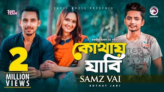 Kothay Jabi By Samz Vai HD.mp4