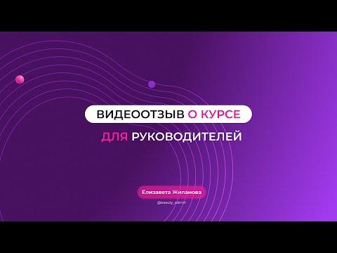 Видеоотзыв о курсе для руководителей / Администратор в салон красоты / Школа SBA