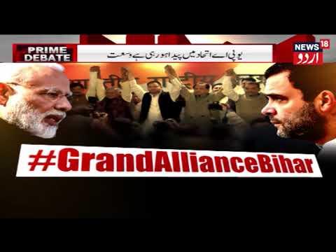 PRIME DEBATE: Upendra Kushwaha Joins Grand Alliance In Bihar, Opposition Gets Boost