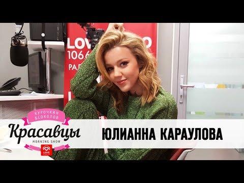 Юлианна Караулова в гостях у Красавцев!