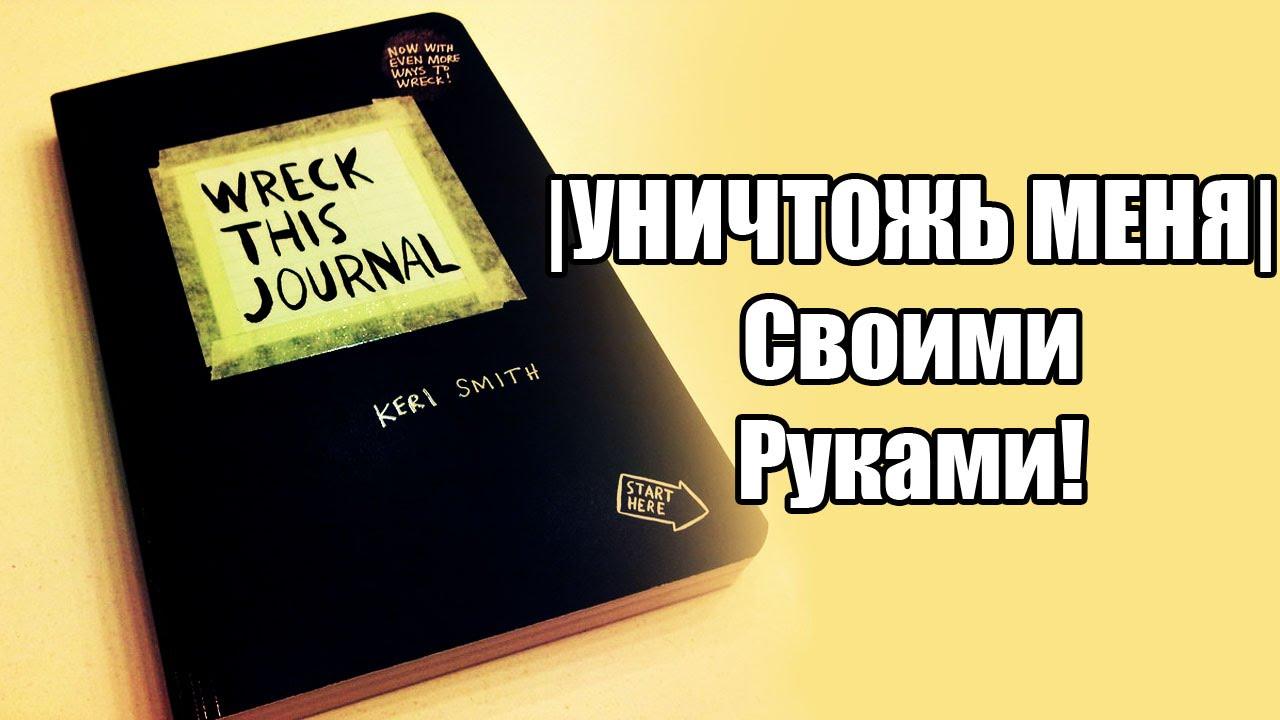 Непостоянные WTJ|Wreck This Journal|Уничтожь меня своими руками!| - YouTube SN75