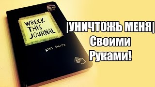 WTJ|Wreck This Journal|Уничтожь меня своими руками!|