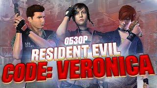 обзор Resident Evil  Code: Veronica  Разлом Ностальгии