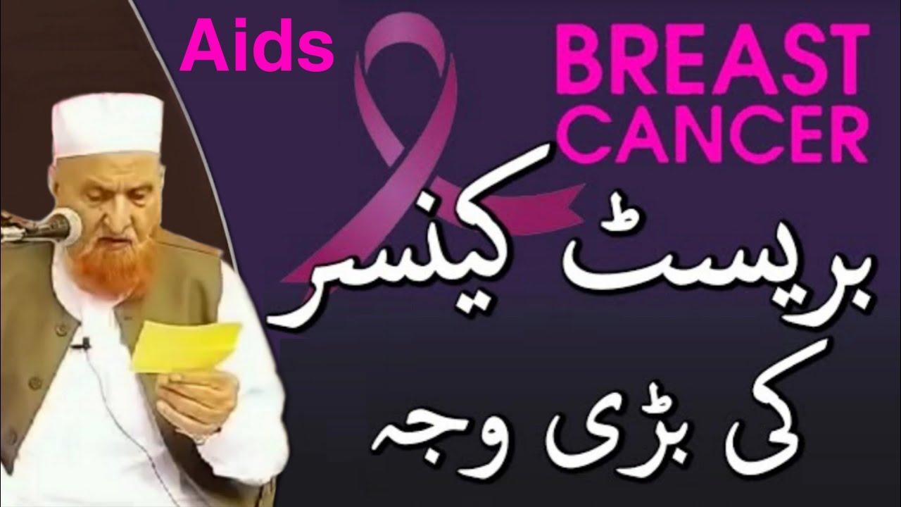 Aids Aur Breast Cancer Ki Badi Vajh | Maulana Makki Al Hijazi | Islamic Group