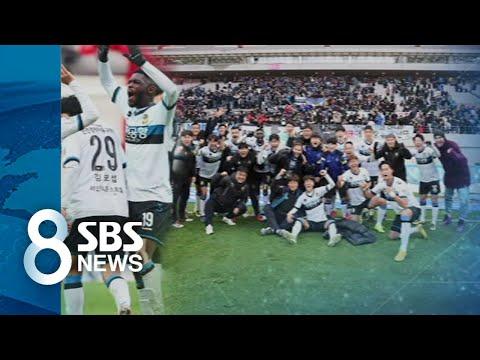 '생존왕' 인천, 서울 원정도 이겼다…잔류 불씨 활활 / SBS