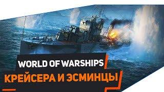 КРЕЙСЕРА И ЭСМИНЦЫ [World of Warships]