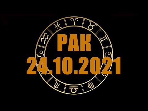 Гороскоп на 24.10.2021 РАК