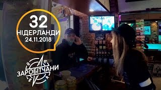 Заробітчани - Нидерланды - Выпуск 32 - 24.11.2018