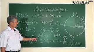 ҰБТ-ға дайындық: Тригонометрия  (Біріккен шеңбер немес тригонометриялық шеңбер)