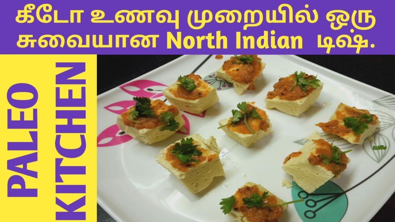 Keto Dhokla & Garlic Chutney/Keto North Indian Dish/Keto Dessert/Paleo Egg Recipes/Paleo/Low Carb