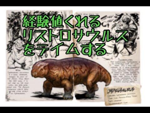 Ark Survival Evolved 公式サーバリストロサウルス テイム 経験値