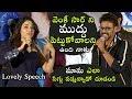 Tamanna Lovely Speech About  Venkatesh | Varuntej | Telugu Varthalu