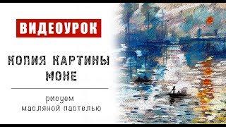 КОПИЯ КАРТИНЫ МОНЕ / рисуем масляной пастелью
