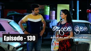 Deweni Inima | Episode 130  04th August 2017 Thumbnail