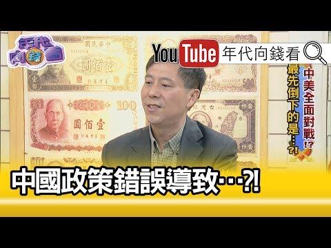 精彩片段》汪浩:中國政策錯誤導致…?!【年代向錢看】