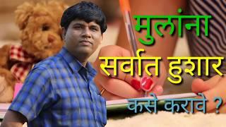 मुलांना सर्वात हुशार कसे करावे ? parenting tips for children Thinkjit Jitendra Rathod