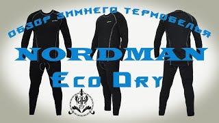 Обзор зимнего термобелья Nordman Eco Dry