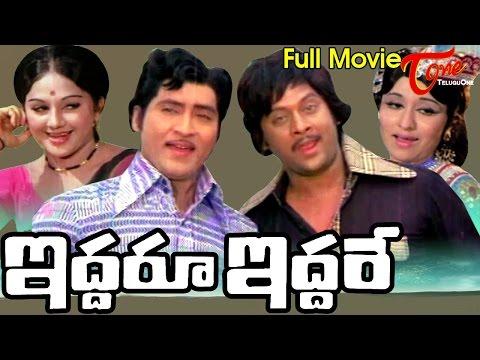 Iddaru Iddare Telugu Full Movie | Shobhan Babu, Krishnam Raju, Manjula, Chandra Kala | #TeluguMovies