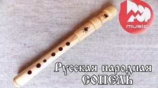 """Русская народная флейта """"Сопель"""" (Russian folk flute )"""