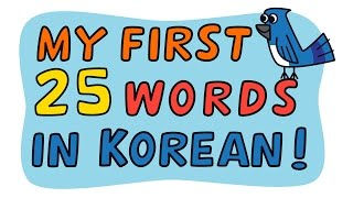 My First 25 Words in Korean