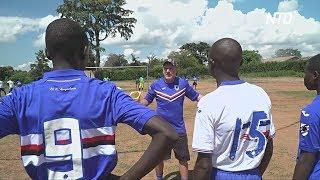 В Уганде итальянские тренеры обучают футболу юных беженцев