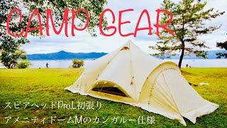 琵琶湖の湖岸緑地でスピアヘッド Pro.L設営してきました。 2ルーム化の...