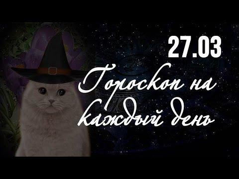 Гороскоп на 27 марта ❂ Гороскоп на сегодня по знакам зодиака