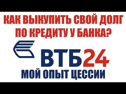 ✓ Как выкупить долг по кредиту у банка ВТБ24? | Разбираемся в цессии долга по кредиту