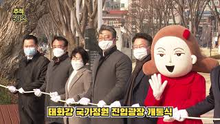 [추적60초] 태화강 국가정원 진입광장 새 단장