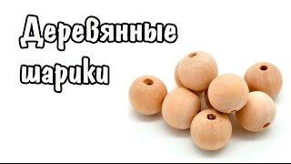 Как сделать деревянные шарики, просто(how to make wood balls)