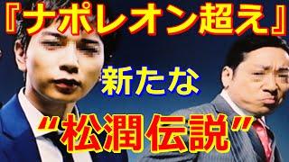 嵐・松本潤の行動に香川照之もビックリ!! 「99.9─刑事専門弁護士」「...