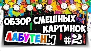 ФОТО ПРИКОЛЫ №2 (И ЗДЕСЬ ПРО ЛАБУТЕНЫ=))