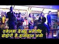 ठमेलमा देक्छु भनेपछि दोहोरिमै हानाहान भयो - Live Dohori Balchandra Baral & Suman pariyar