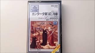 J.S.BACH カンタータ第147番,78番 1961'7 録音   カール・リヒター ミュンヘン・バッハ合唱団