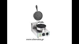 Βαφλιέρα Ηλεκτρική Στρογγυλή με Πλάκα Βρυξελλών WΜ - 1 Waffle Maker Brussels WΜ-1