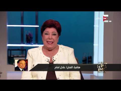 كل يوم - عادل إمام لـ عمرو أديب: أنت عامل إيه مع لميس ؟