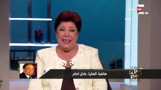 عادل إمام لـ عمرو أديب: أنت عامل إيه مع لميس ؟