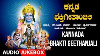 Kannada Bhakti Geethanjali Audio Jukebox Devotional | Manjula Gururaj | Kannada Devotional Songs