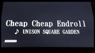 Cheap Cheap Endroll◇UNISON SQUARE GARDEN