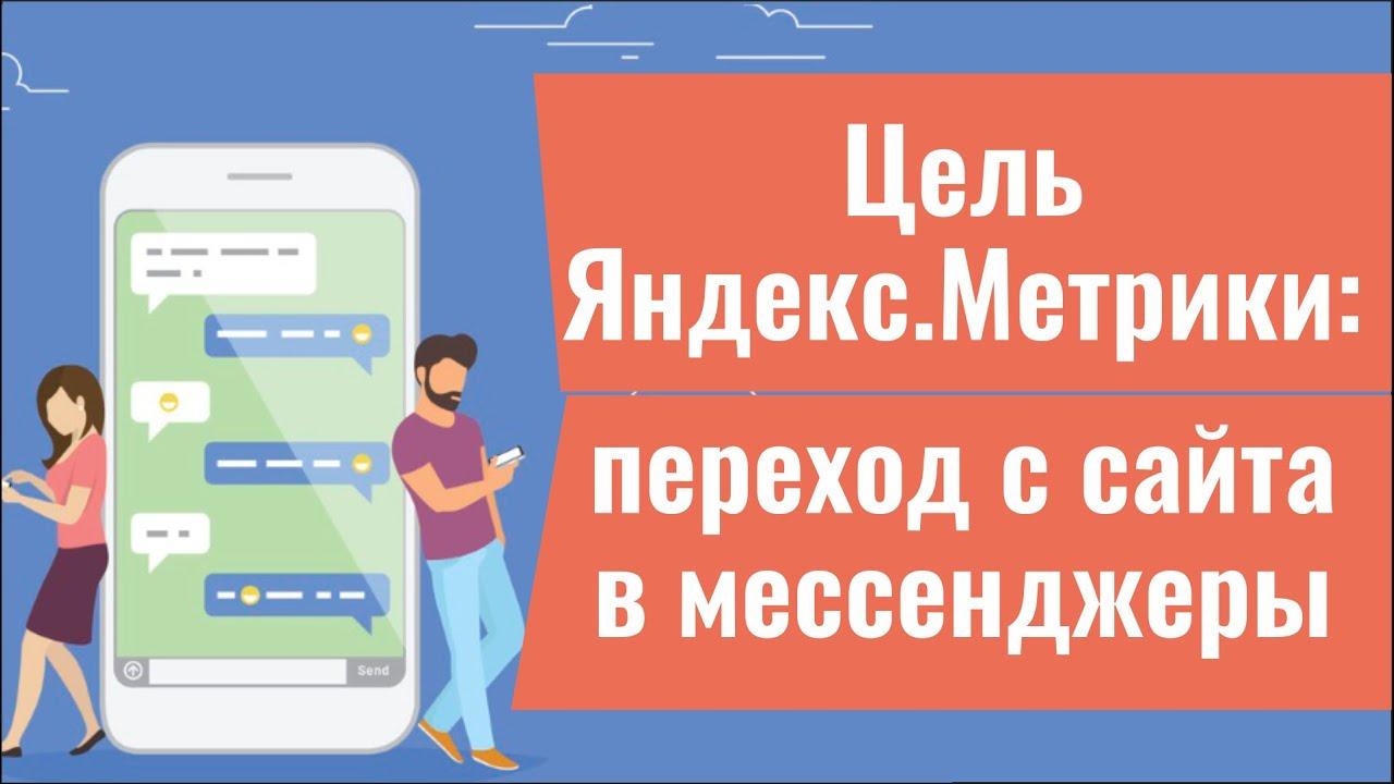 NEW! Цель в Яндекс Метрике на переход с сайта в мессенджеры
