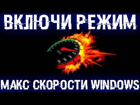 Включи наконец режим Максимальной Производительности Windows 10