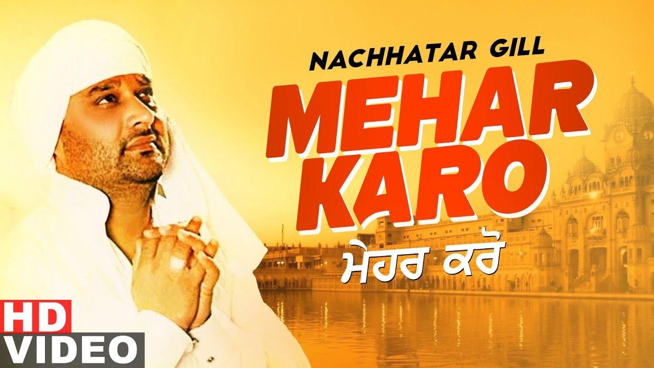 Mehar Karo (Ardaas) | Nachhatar Gill | New Punjabi Song 2020 | Speed Records