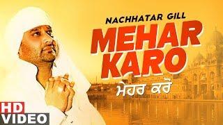 Mehar Karo (Ardaas) | Nachhatar Gill | Latest Punjabi Song 2020 | Speed Records