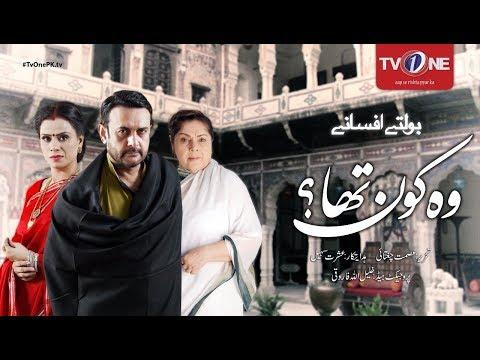 Boltay Afsanay   Wo Kaun Tha   TV One TeleFilm   29 April 2017