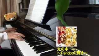 PSPゲーム「神々の悪戯」のBGMでアポロンが歌う 光の中 ピアノverを弾いてみました。。 楽譜はこちら ...