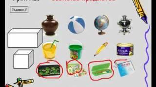 1 урок Сравнение предметов по форме