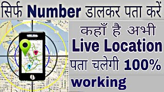 How to trace Any Mobile Number!! Find Mobile Number Location!!  कौन कहाँ से बात कर रहा है