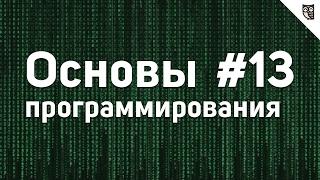 Основы Программирования - #13 - Заключение