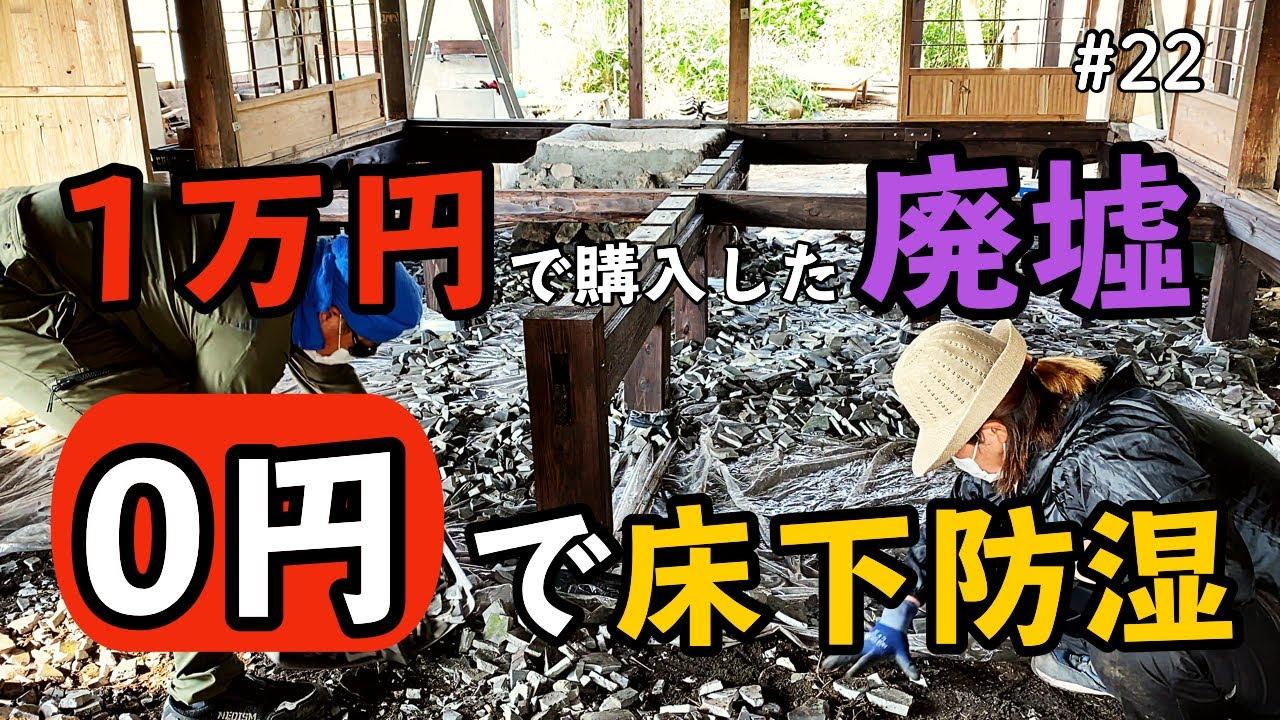 【1万円で廃墟を購入】材料費0円で床下の防湿をしました。最後に告知あります! DIY素人夫婦で古民家をリノベーション #22